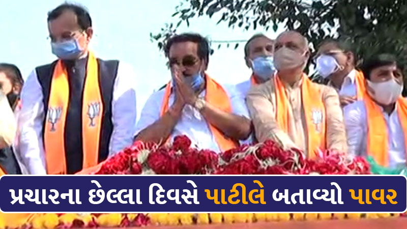 cr patil did rally in ahmedabad, bjp organizes other rallies in surat and rajkot
